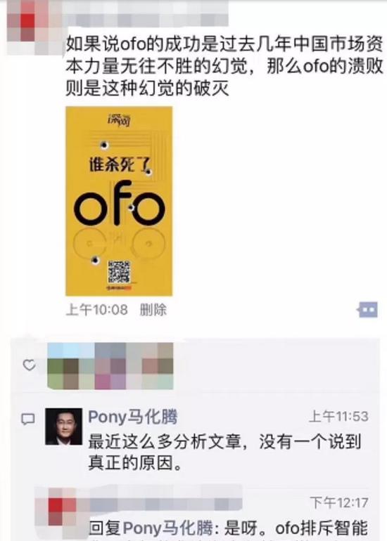 马化腾在朋友圈指认ofo溃败凶手:veto right(否决权)