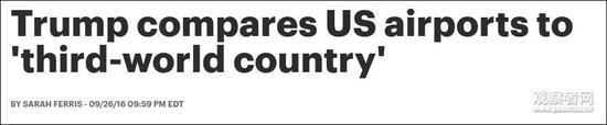"""在特朗普眼里,美国各种像""""第三世界国家"""""""