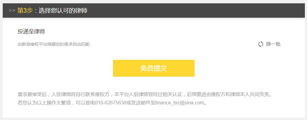 更多详细信息,敬请进入新浪股民维权主页: