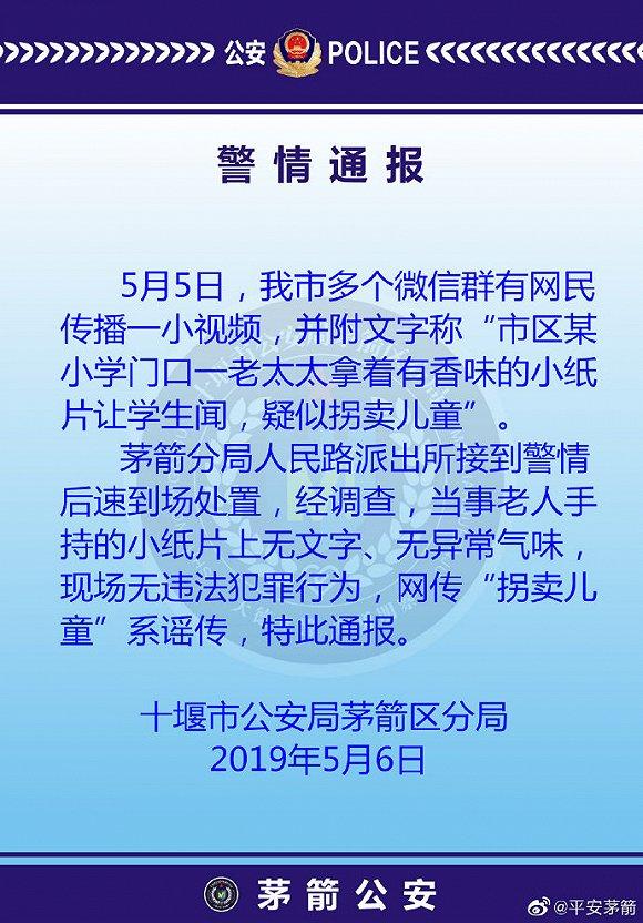 """网传十堰""""一老太太拿着有香味的小纸片让学生闻"""",警方通报来了"""