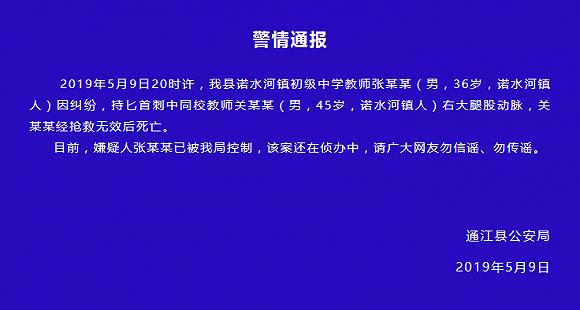 四川通江警方:一初中教师因纠纷刺死同事,已被控制