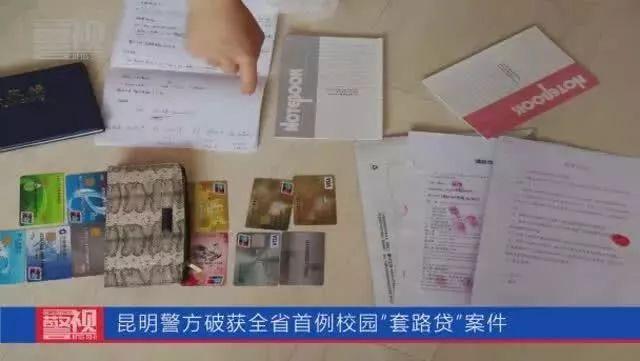 """云南破获首例校园""""套路贷""""案:借4000还百万"""