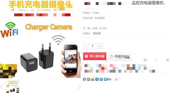 民宿酒店偷拍事件频发:针孔摄像头网上竟有售