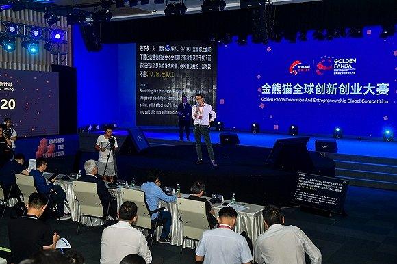 为创新赋能,金熊猫全球创新创业大赛在成都高新区举办