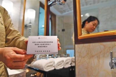 北京文旅局:著手�{研 50家酒店年底前或限供六小件
