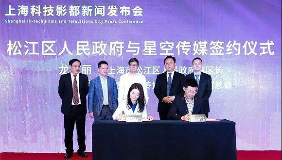 上海将打造高科技影视基地,松江区成产业投资热土