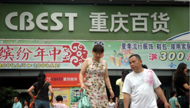 物美与步步高入股重庆百货商社的背后