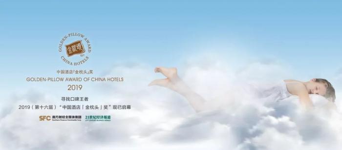 2019年(第十六届)中国酒店「金枕头」奖评选投票正式开启!