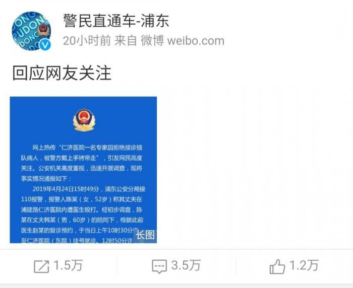"""网传""""医生拒绝插队引发矛盾被警察手铐带走"""" 协会发声应""""尊医"""