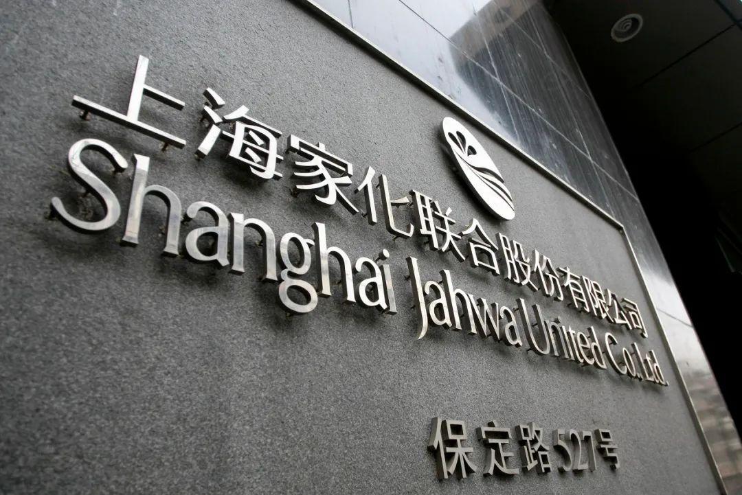 螞蟻運輸搬遷 公司上海家化突然換帥,張東方辭職,接任者大有來
