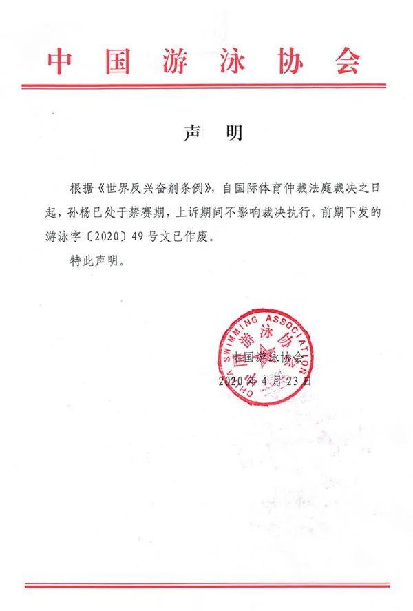 公共论坛日照社区:孙杨入选奥运集训名单?泳协:打消