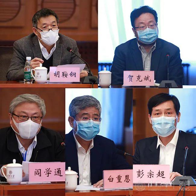 清华大学召开国家治理与全球治理研究院成立大