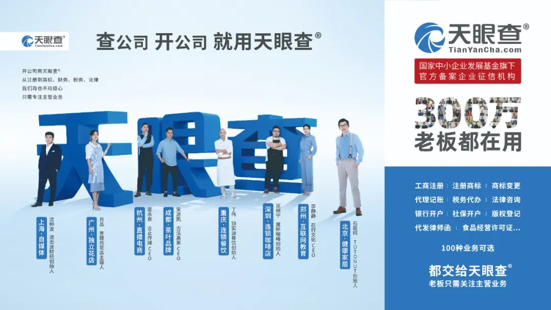 """【资讯】天眼查企业服务:做创业者的""""贴心管"""