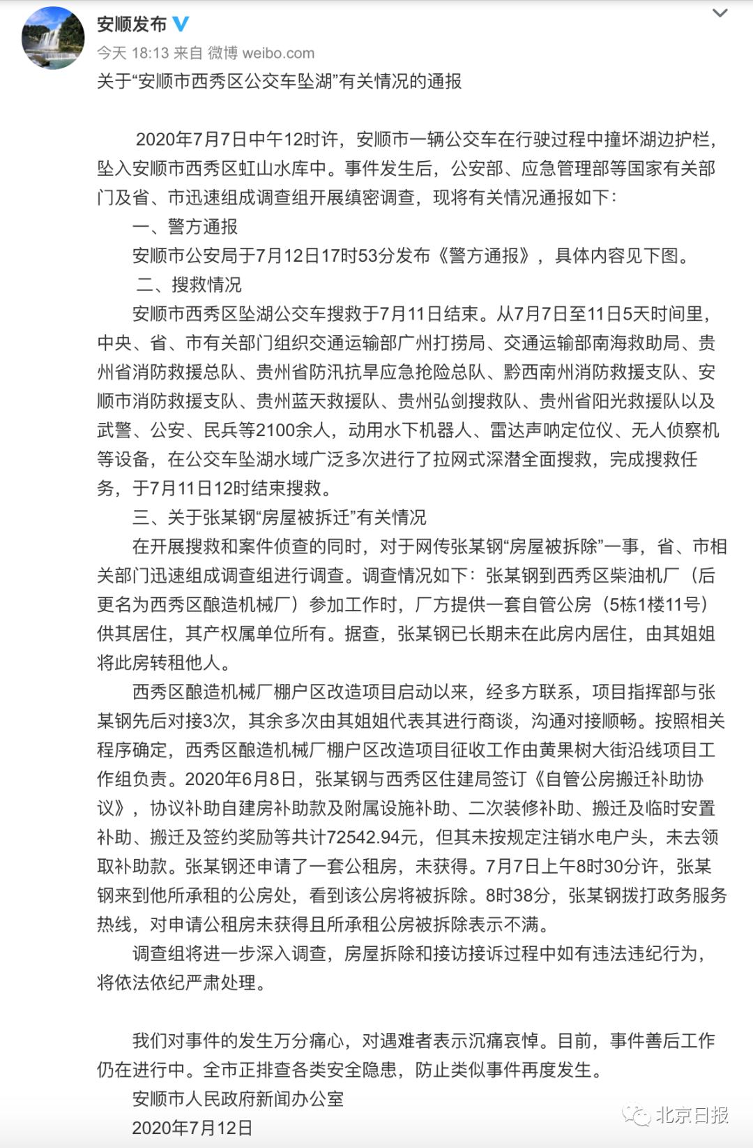 """安顺市政府通报坠湖公交司机张某钢""""房屋被拆迁""""情况"""