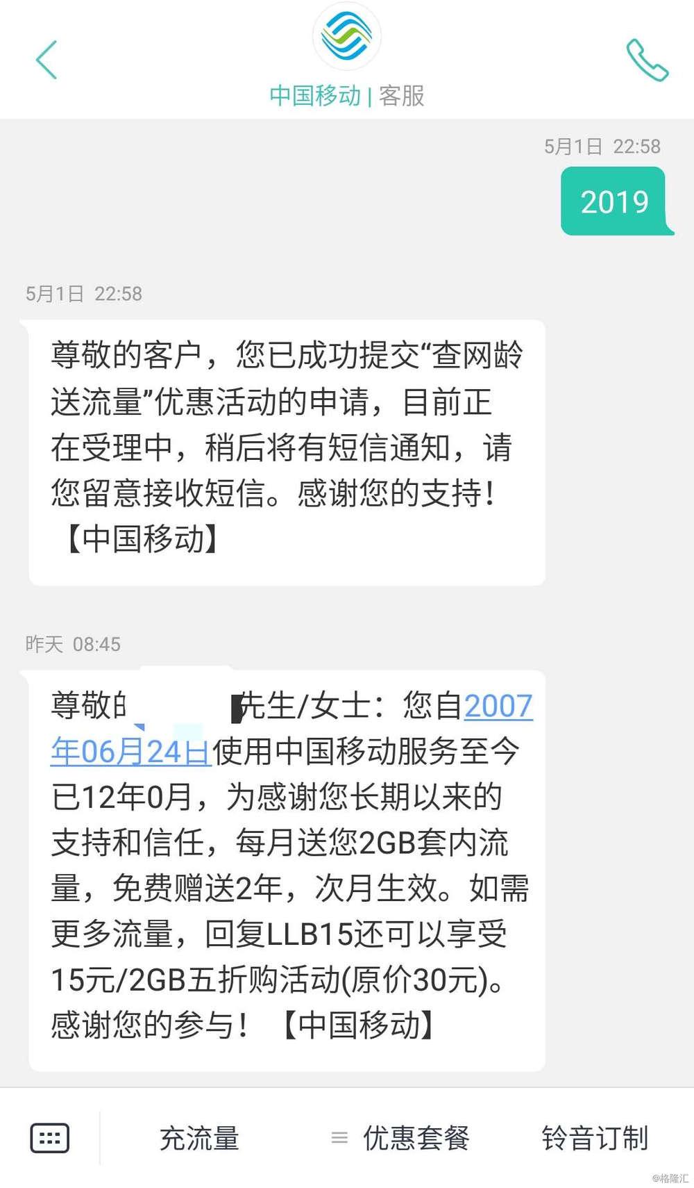 查网龄送流量长达2年 中国移动否认限制携号转网