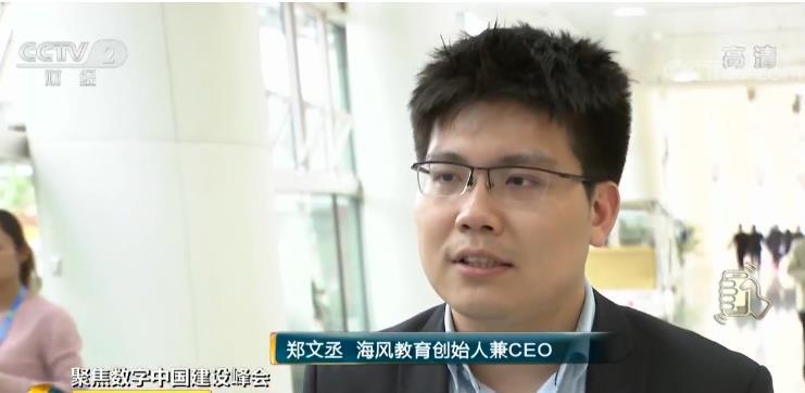 【聚焦数字中国建设峰会】建设智慧社会 行业数字化转型加速