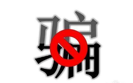 北京医保局公布5起骗保案例 麦瑞骨科医院等在内