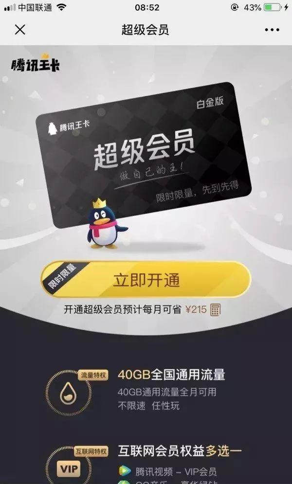 腾讯王卡连续放大招:微信卡+超级会员黄金版来