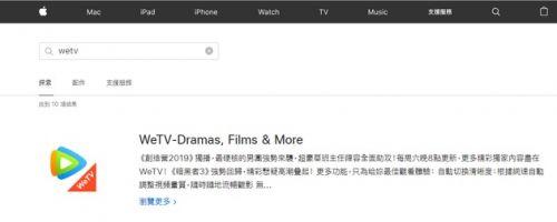 WeTV v1.6 国外可看的腾讯视频 app!