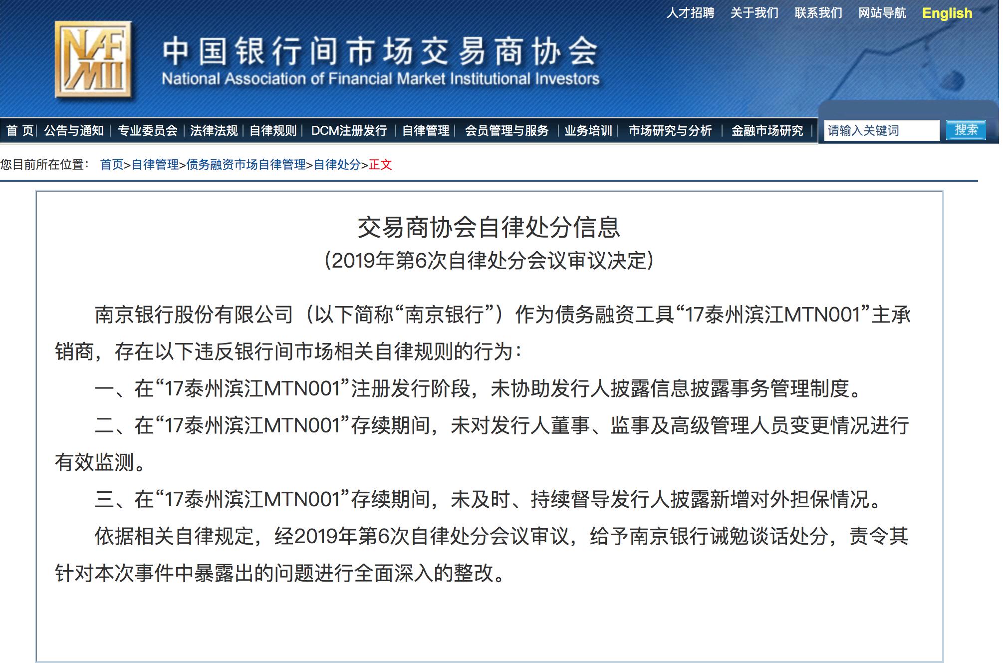 交易商协会责令南京银行全面整改