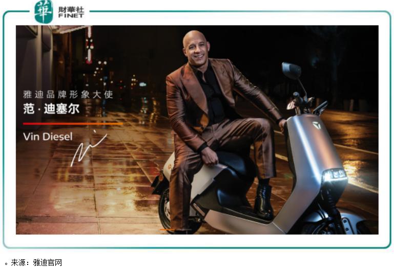 好莱坞巨星范・迪塞尔代言,雅迪控股上演「速度与激情」