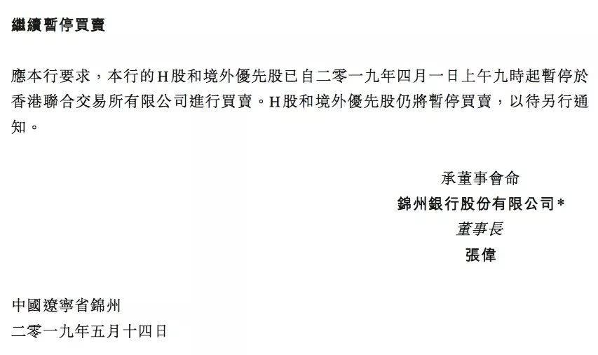 """锦州银行""""难产""""的年报:贷款还没结清"""