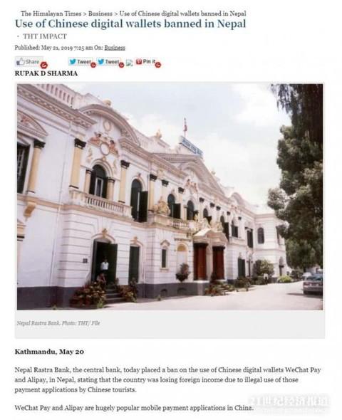 尼泊尔禁用微信支付和支付宝?蚂