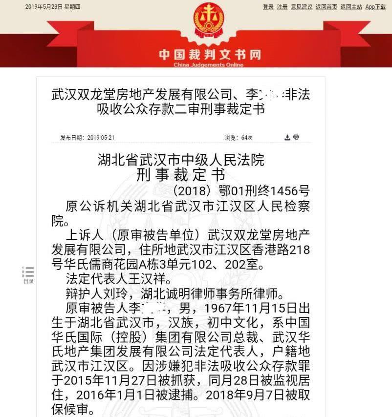 """""""华中最大民营金融集团""""非法吸储案判了:涉案43亿 ,南四湖奇遇"""