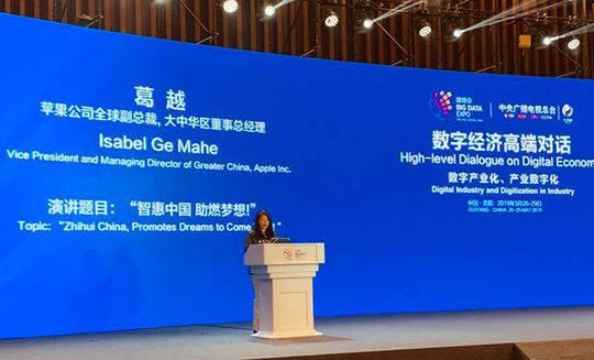 苹果大中华区董事总经理:尽量把更多服务带到中国