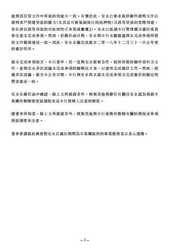 安永辞任锦州银行审计师 因无法完成审计程序