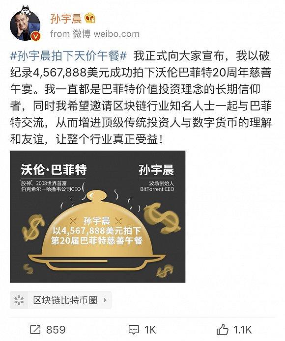 """3000萬拍下巴菲特午餐:孫宇晨的""""包裝""""人生"""