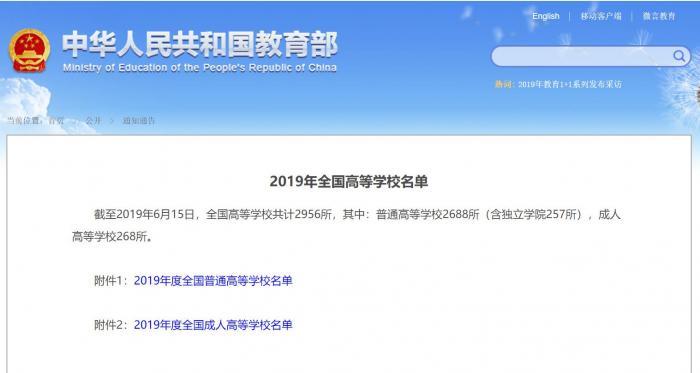 最新的全国高校名单公布:四川新