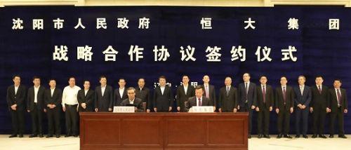恒大在沈阳签署新能源投资协议 累计近3000亿规模