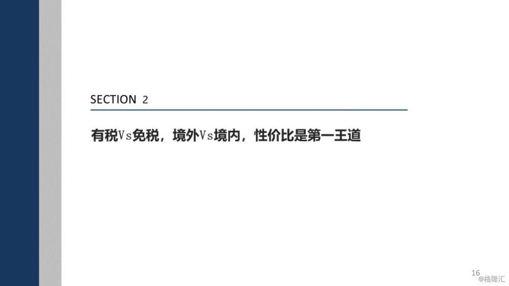 """机场免税红利再探讨:""""颜值经济""""黄金时代受益者"""