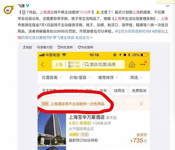"""上海:今日起酒店不再主�犹峁�""""六小件"""""""