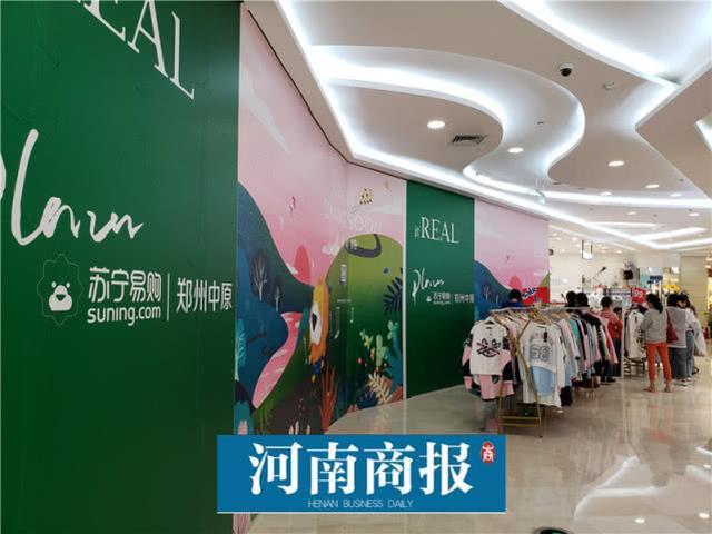 """中原万达百货正式更名""""苏宁易购"""