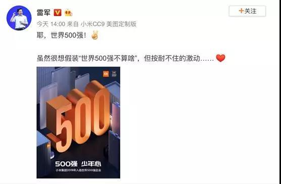 """马云说未来赚钱的行业:2019""""世界500强""""揭晓,中国企业数量首超美国!"""