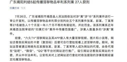 广东揭阳判结5起传播淫秽物品牟