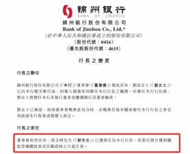 锦州银行闪电换帅:郭文峰拟任锦州银行行长