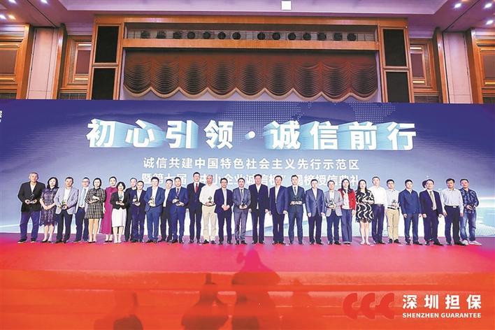 深圳擔保集團二十年4400億金融服務釋放了多大能量?
