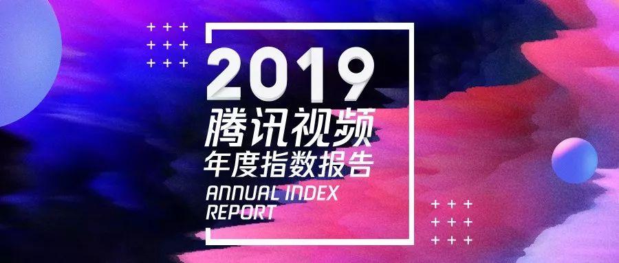 洞察市场风向预见行业未来 2019腾讯视频年度指数报告发布