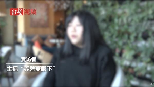 乔碧萝首次露脸:吃胖了 坚信自己有潜力成为超级大主播