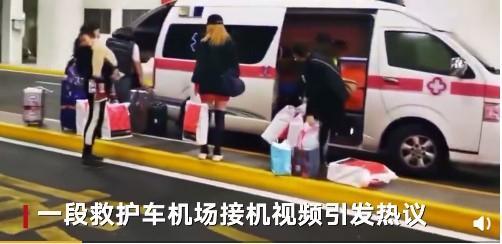 救护车浦东机场闪警示灯接机装满免税品 上海机场集团回应