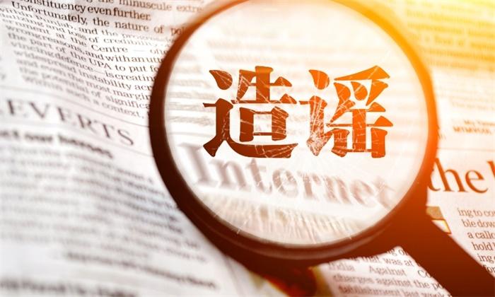 违规放贷265亿?上海银行回应举报:举报人拖欠巨债,造谣混淆视