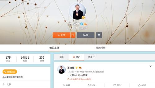 原小辣椒手机创始人王晓雁加入小米 小辣椒交给联合创始人运营