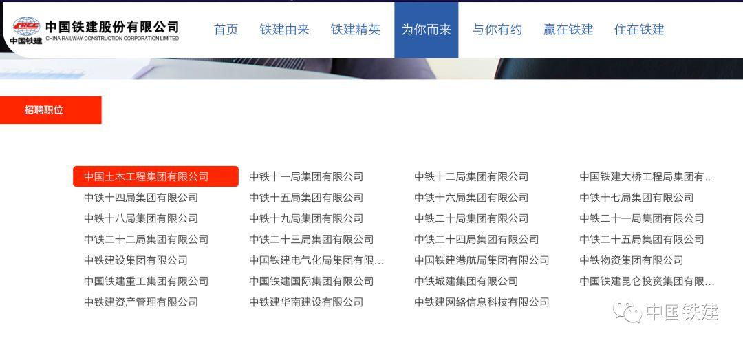 """27家單位線上校招,中國鐵建2020""""職""""等你來!"""