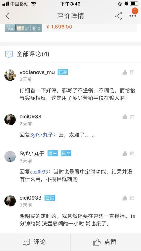 """北鼎晶辉:刷爆社交网站的""""神仙""""养生壶,何时""""下凡""""?"""