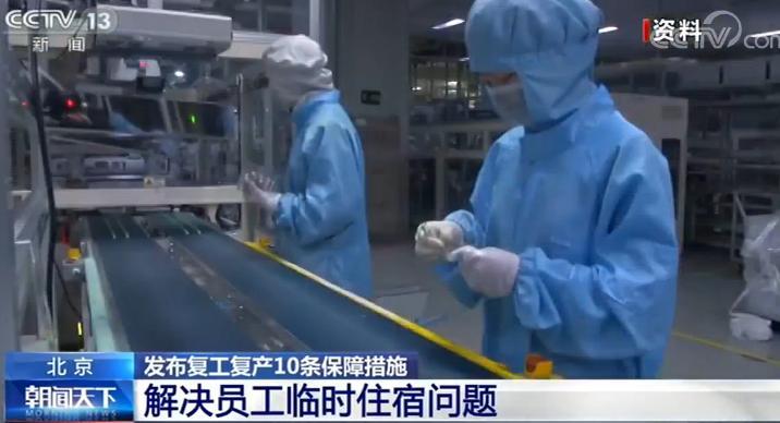广州搬迁 北京发布10条保障办法有序推动全产业链加快复