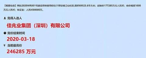 杭州搬迁 公司价格力挫20多家房企,佳兆业32亿摘下东莞两宗宅地