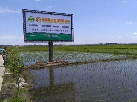 """订单农业+源头直采 永辉超市供应链食品安全建设抓好两大"""""""